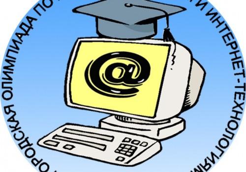 X областной научно-практический семинар учителей информатики Волгоградской области  «Инновационные методы обучения информатике: анализ практики, проблемы и перспективы»