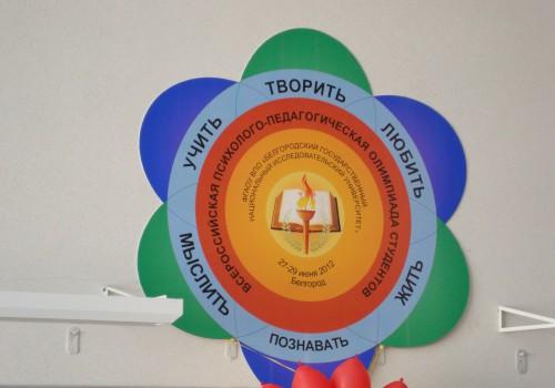 Информация для участников регионального (заочного) тура Всероссийской психолого-педагогической олимпиады