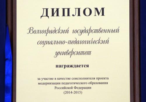 Министерство образования и науки РФ оценило участие ВГСПУ в качестве соисполнителя проекта модернизации педагогического образования России