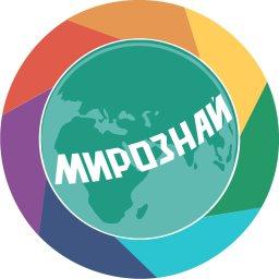 Проект «Мирознай» как площадка для проведения дистанционных образовательных конкурсов (семинар ИИО)