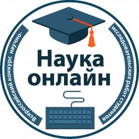 Конкурс научно-исследовательских работ студентов «Наука онлайн!»
