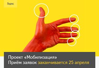 «Мобилизация»: летние школы Яндекса