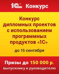 Девятый Международный конкурс дипломных проектов с использованием программных продуктов «1С»