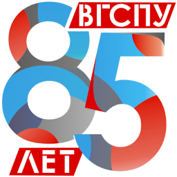 85 лет ВГСПУ