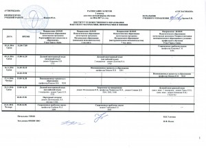 расписание зачетов 1 семестр_ОЗФ_маг