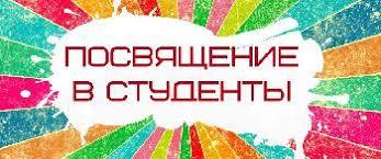Посвящение студентов ВГСПУ