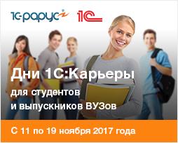 День карьеры в Волгограде — 2017