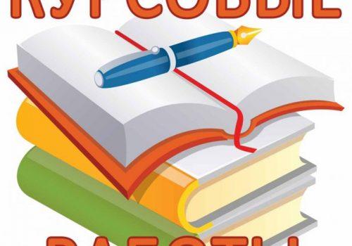 Темы курсовых работ на 2-й семестр 2017-18 уч.г.
