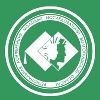 XXIII Региональная конференция молодых ученых и исследователей Волгоградской области