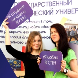Факультет на Дне открытых дверей ВГСПУ
