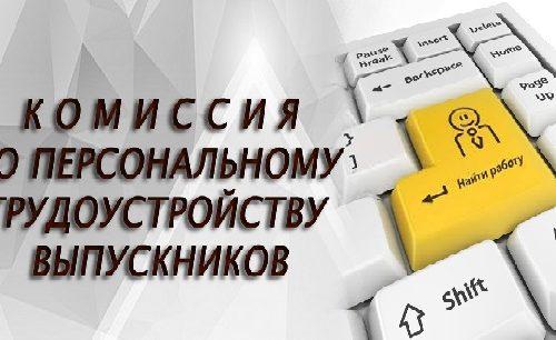 Комиссия по персональному трудоустройству выпускников ВГСПУ