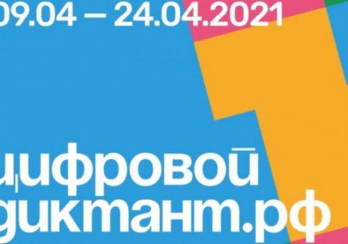 Студентов и преподавателей ВГСПУ приглашают принять участие в проверке цифровой грамотности