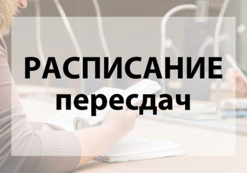 График пересдач задолженностей за летнюю экзаменационную сессию 2020/2021 уч.г.